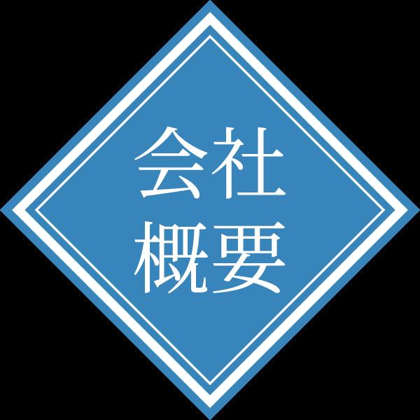 会社概要ロゴ
