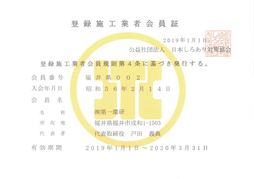 公益社団法人 日本しろあり対策協会 登録施工業者会員証
