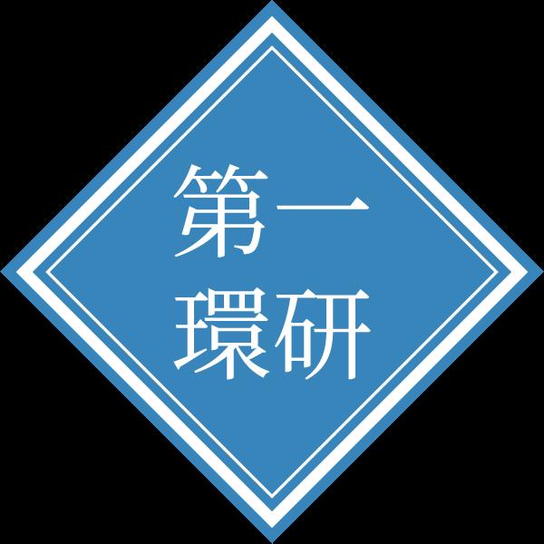 第一環研ロゴ