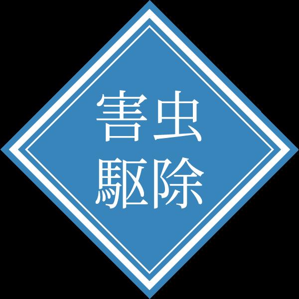 施工事例ロゴ